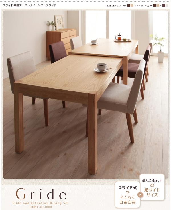 ナチュラルデザイン伸長式ダイニングテーブル Gride グライド