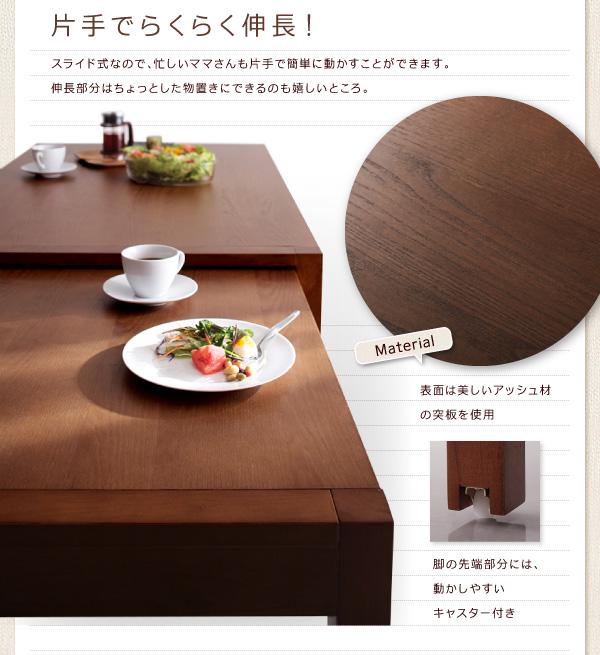 おすすめ!スライド伸縮テーブル ダイニングセット【Gride】グライド画像07