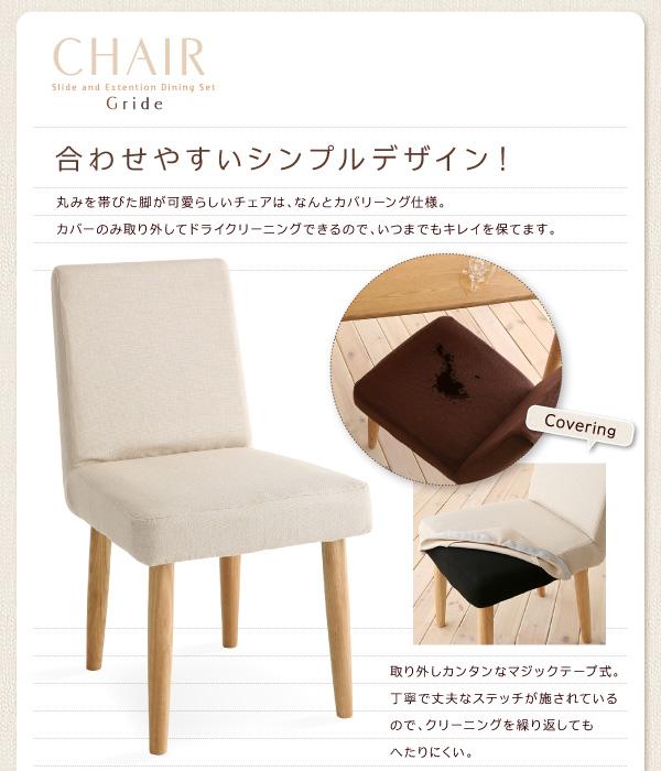おすすめ!スライド伸縮テーブル ダイニングセット【Gride】グライド画像09
