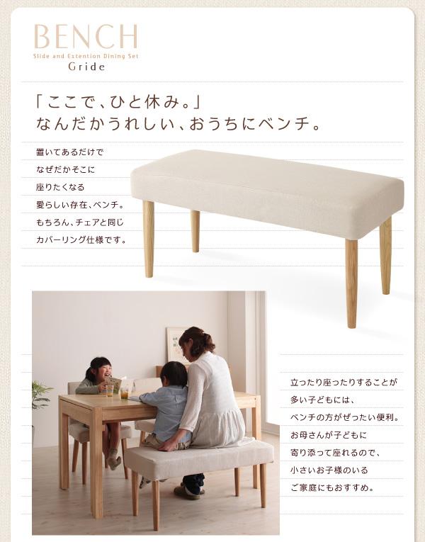 おすすめ!スライド伸縮テーブル ダイニングセット【Gride】グライド画像11