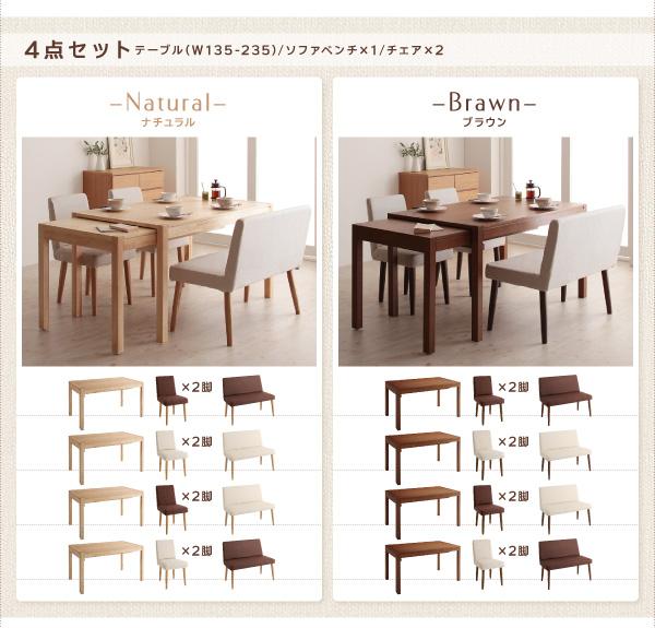おすすめ!スライド伸縮テーブル ダイニングセット【Gride】グライド画像15