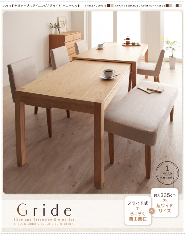 おすすめ!スライド伸縮テーブル ダイニングセット【Gride】グライド画像23