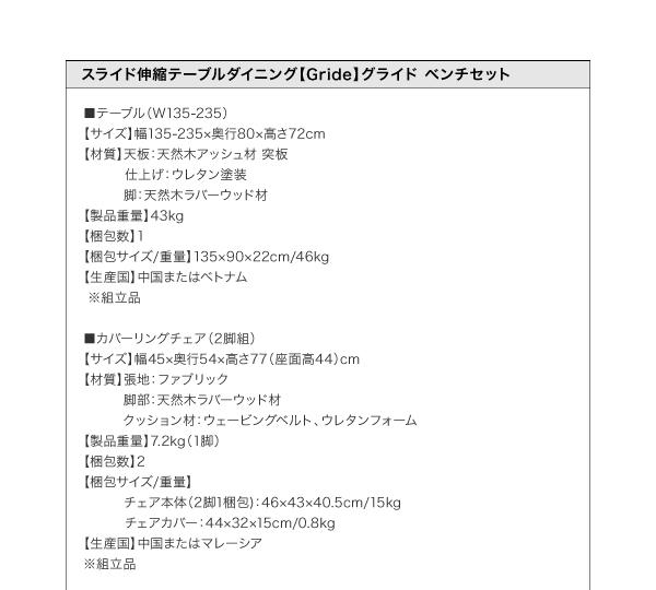 おすすめ!スライド伸縮テーブル ダイニングセット【Gride】グライド画像24