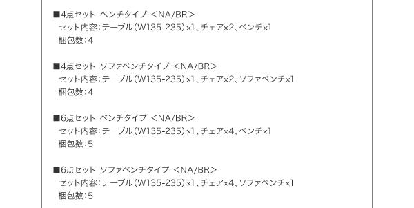 おすすめ!スライド伸縮テーブル ダイニングセット【Gride】グライド画像26