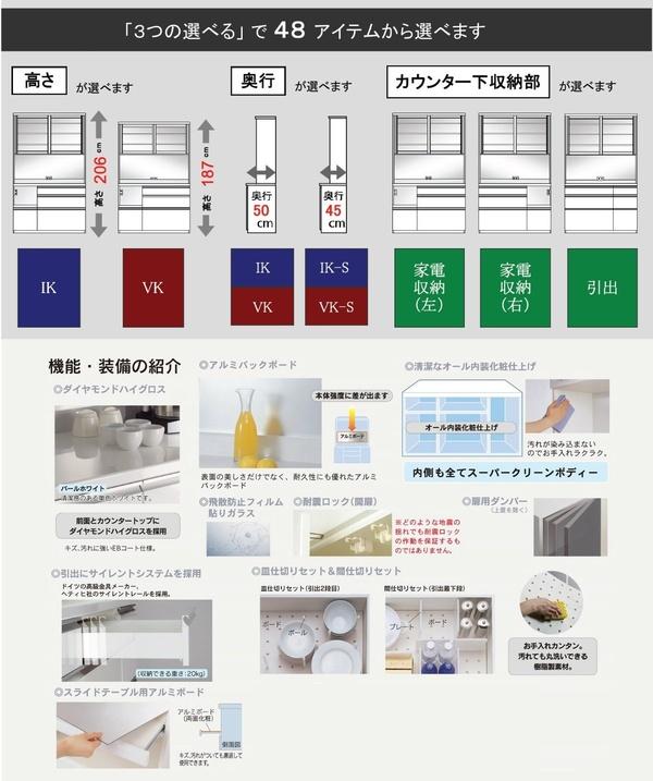 パモウナ 食器棚VK 【幅80×奥行50×高さ187cm】 パールホワイト VK-800K