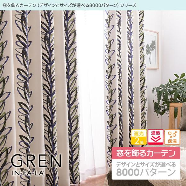 窓を飾るカーテン北欧柄【インファラ GREN】専門店
