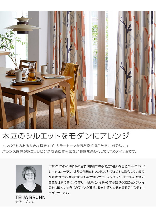 窓を飾るカーテン インファラ FOREST(フ...の説明画像2