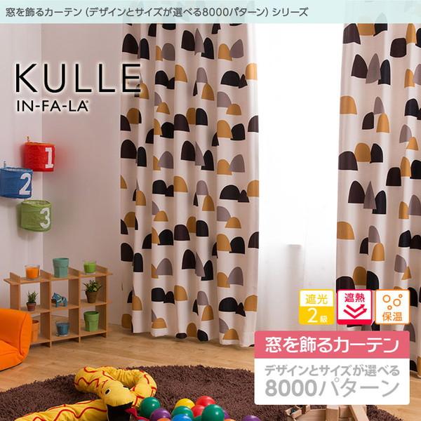 窓を飾るカーテン北欧柄【インファラ KULLE】専門店