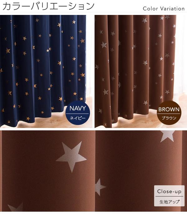 窓を飾るカーテン キッズ 子供部屋 STARL...の説明画像3