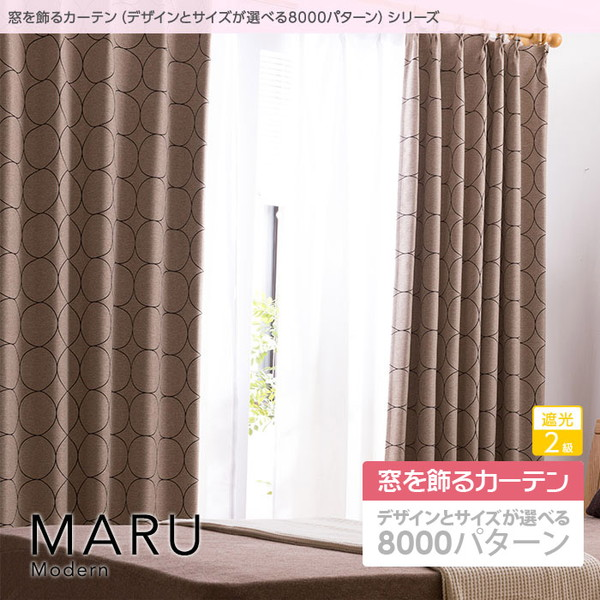 窓を飾るカーテン モダン MARU(マル) 遮...の説明画像1