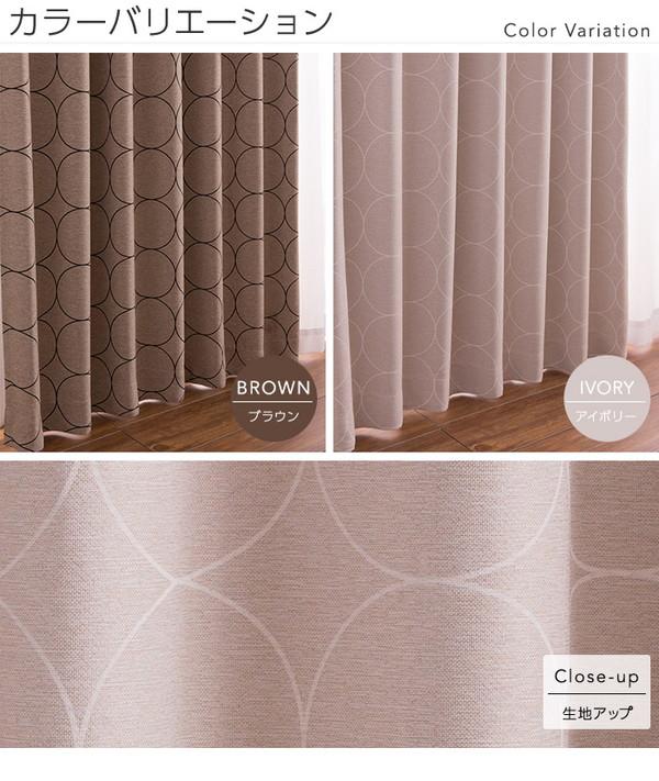 窓を飾るカーテン モダン MARU(マル) 遮...の説明画像3