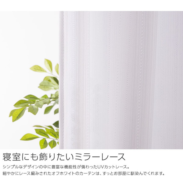 窓を飾るカーテン UGI 紫外線約92%カット...の説明画像2