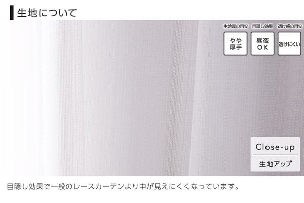 窓を飾るカーテン UGI 紫外線約92%カット...の説明画像4