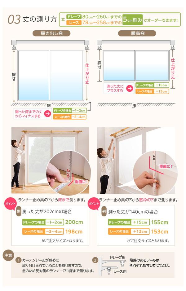 窓を飾るカーテン UGI 紫外線約92%カット...の説明画像8