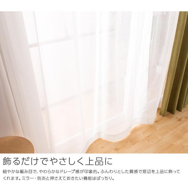 窓を飾るカーテン POWDER 防炎ミラーレー...の説明画像2