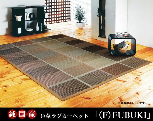 おすすめ!モダン 純国産 い草ラグカーペット『(F)FUBUKI』(裏:ウレタン)