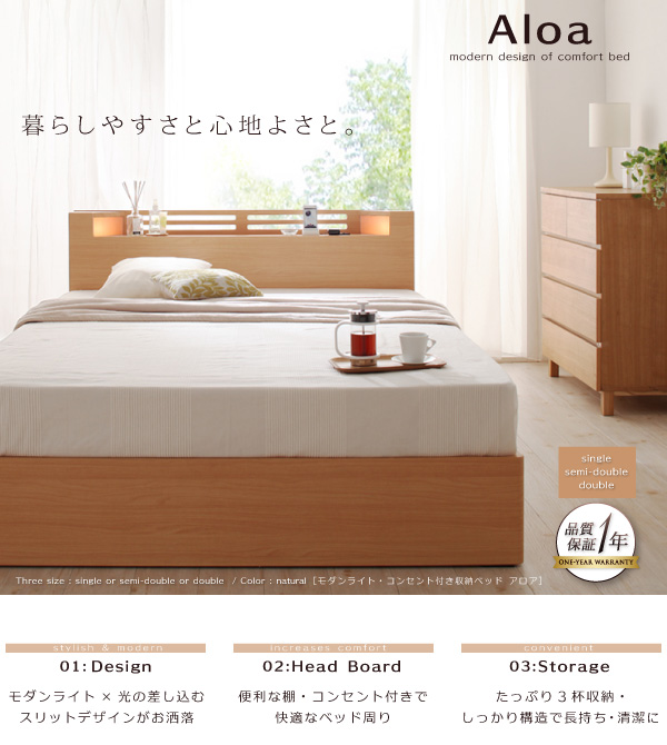 おしゃれな収納ベッド・モダンライト・コンセント付き収納ベッド