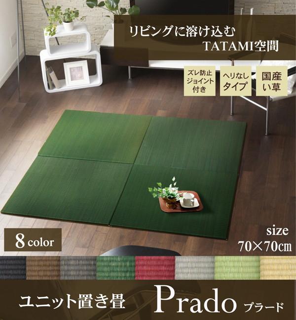 おすすめ!国産 い草 シンプルカラーユニット置き畳 ジョイントマット『プラード』