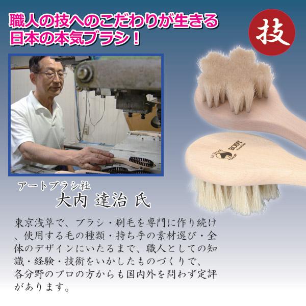 白馬毛のボディブラシ 「さくら」 天然毛 アートブラシ社|日本製 (入浴グッズ)の商品説明
