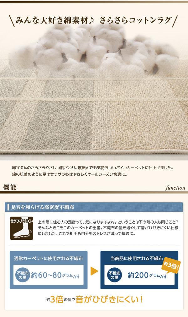 ひんやりラグマット『国産デザインラグマット(抗菌・防ダニ・綿100%カーペット)【Claire】クレール』