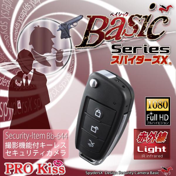防犯用 超小型カメラ 小型ビデオカメラ キーレス型 スパイカメラ スパイダーズX Basic (Bb-644) 1080P 赤外線ライト 動体検知 外部電源