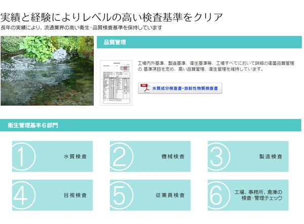 霧島湧水 天然シリカ水 500ml×48本(...の説明画像16