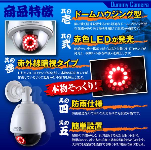 ダミーカメラ 屋外、防犯カメラ、監視カメラ ドームハウジング型 オンサプライ (OS-172) 明暗センサー 夜間自動発光 防雨タイプ