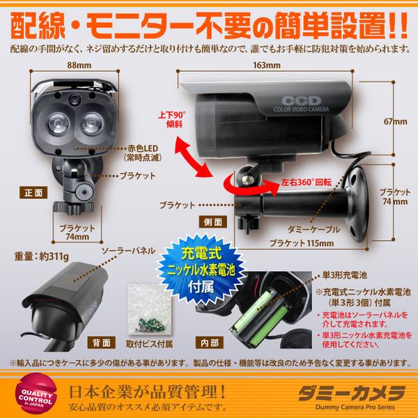 【ダミーカメラ 屋外、防犯カメラ、監視カメラ】 暗視型ソーラーバッテリー付 オンサプライ (OS-173) ブラック 赤色LEDが常時点滅 赤外線 防雨タイプ