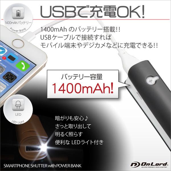 充電バッテリー搭載 超音波スマホシャッター オンロード (OL-202B) ブラック 超音波 リモートシャッター 1400mAhパワーバンク iPhone Android