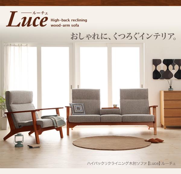 一人暮らしにおすすめ!ソファ ハイバックリクライニング木肘ソファ【Luce】ルーチェ