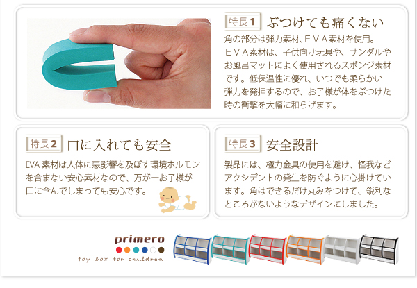 おもちゃ箱 レギュラータイプ【primero】...の説明画像5