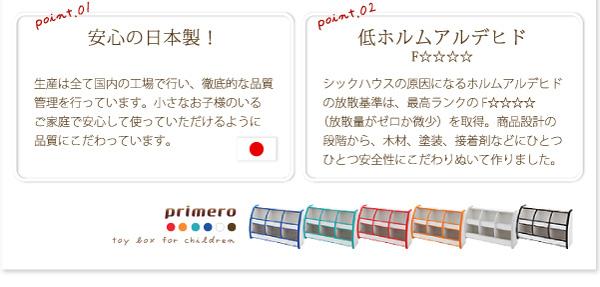 おもちゃ箱 レギュラータイプ【primero】...の説明画像8