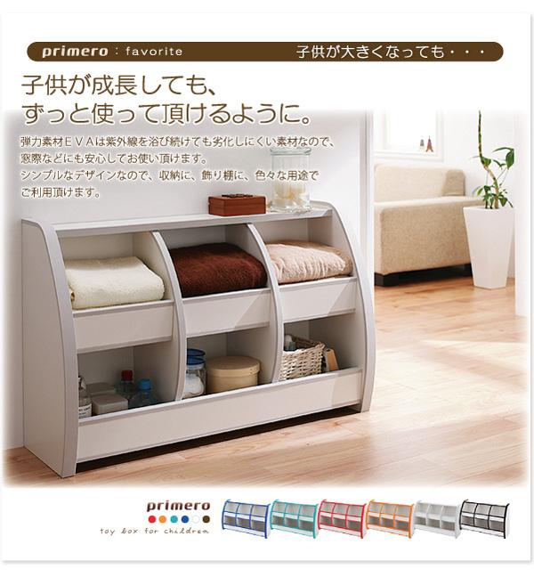 おもちゃ箱 レギュラータイプ【primero...の説明画像13