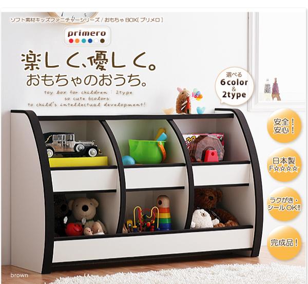 おもちゃ箱 レギュラータイプ【primero...の説明画像17