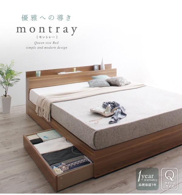 ウォールナット柄のクイーンサイズの収納ベッド『棚・コンセント付収納ベッド【Montray】モントレー』