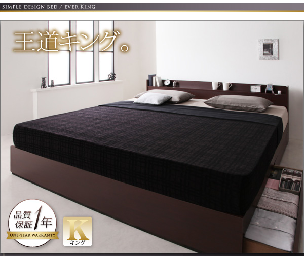 収納ベッド・クイーンサイズ&キングサイズ