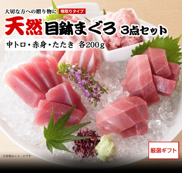 【三崎恵水産】天然目鉢まぐろ3点詰合せセット(...の説明画像1