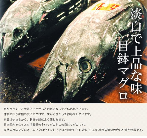 【三崎恵水産】天然目鉢まぐろ3点詰合せセット(...の説明画像4