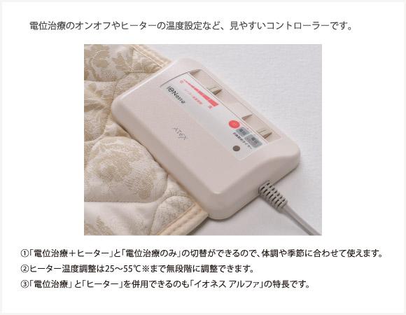 家庭用電位治療器イオネスアルファ