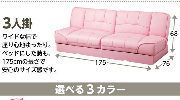 背もたれWリクライニングソファーベッド 【1: 2人掛け】 合成皮革 二分割式/引き出し収納付き ピンク