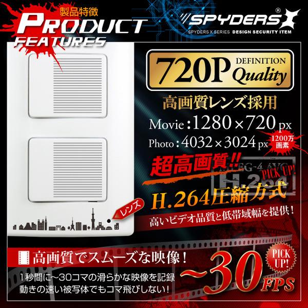 【防犯用】【超小型カメラ】【小型ビデオカメラ】 照明スイッチ型 スパイカメラ スパイダーズX ハイクオリティシリーズ (H-777) 720P H.264 長時間録画 遠隔操作 長期保証 64GB対応