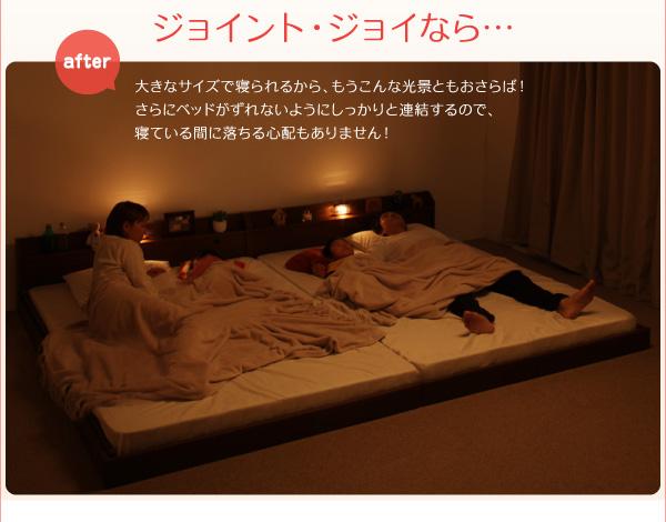 親子寝られる棚・照明付連結ベッド【JointJoy】ジョイント・ジョイ