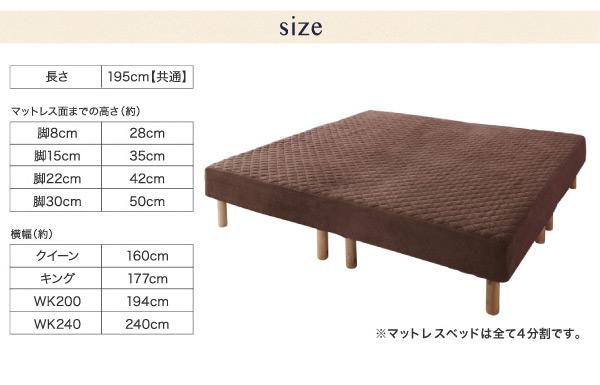 脚付きマットレスベッド ワイドキングサイズ2...の説明画像20