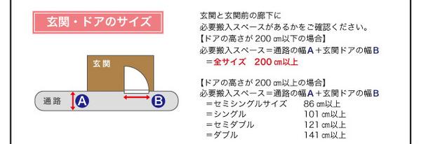 脚付きマットレスベッド ワイドキングサイズ2...の説明画像28