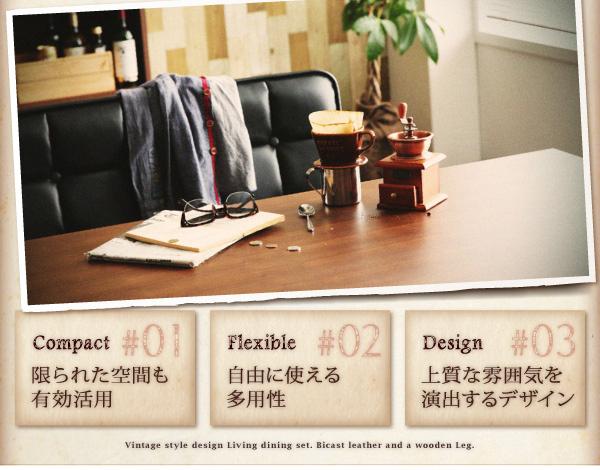 おすすめ!ヴィンテージスタイルデザイン ソファーダイニングテーブルセット【CISCO】シスコ画像02
