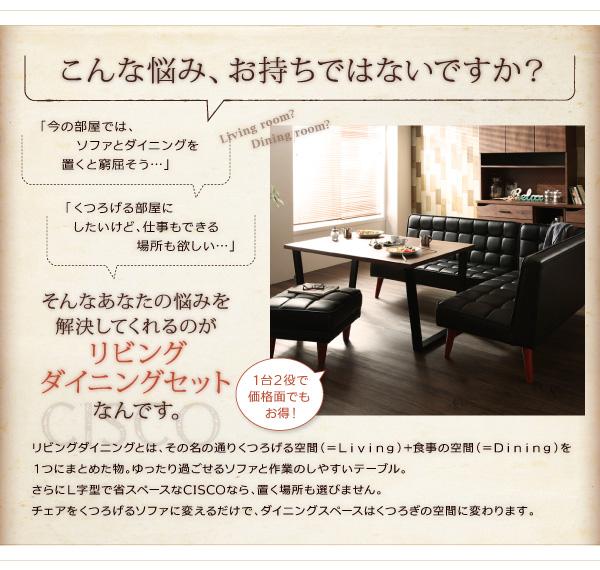 おすすめ!ヴィンテージスタイルデザイン ソファーダイニングテーブルセット【CISCO】シスコ画像03