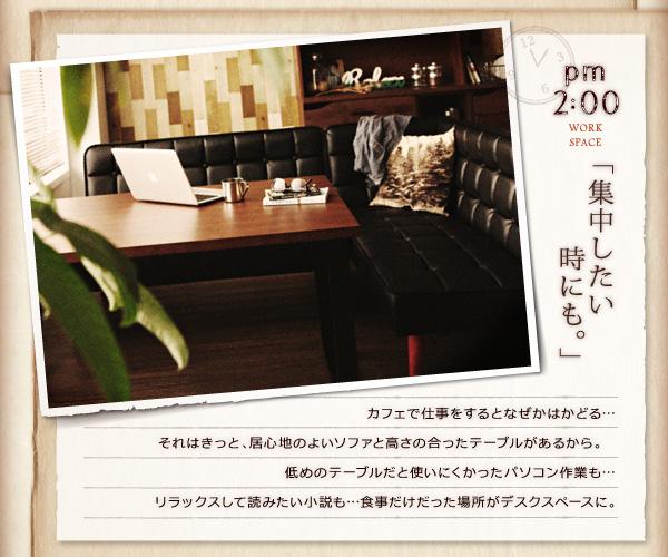 おすすめ!ヴィンテージスタイルデザイン ソファーダイニングテーブルセット【CISCO】シスコ画像07