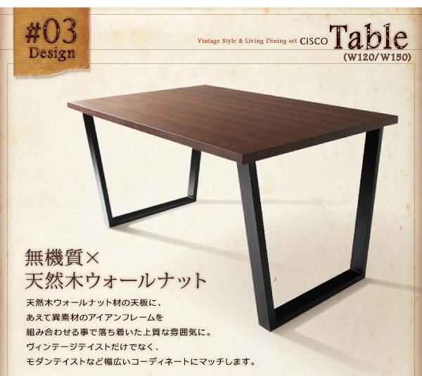 おすすめ!ヴィンテージスタイルデザイン ソファーダイニングテーブルセット【CISCO】シスコ画像09