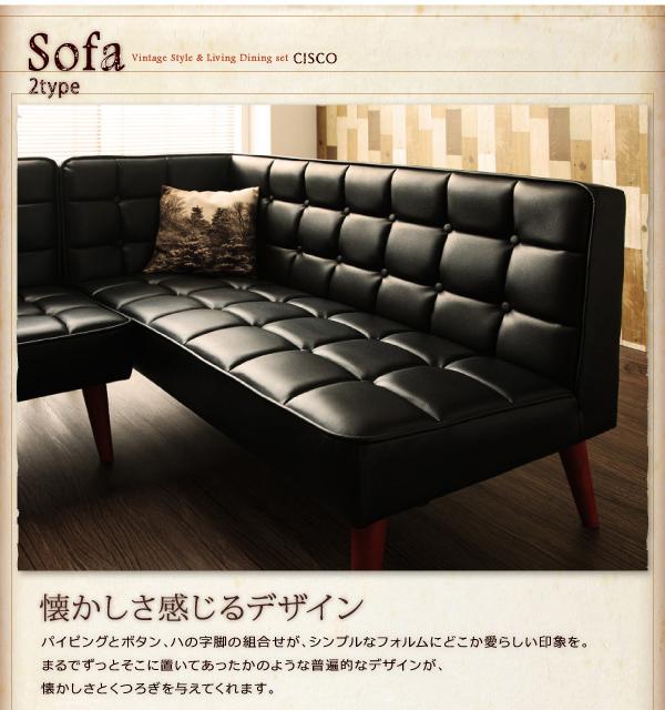 おすすめ!ヴィンテージスタイルデザイン ソファーダイニングテーブルセット【CISCO】シスコ画像13