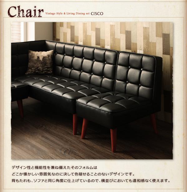 おすすめ!ヴィンテージスタイルデザイン ソファーダイニングテーブルセット【CISCO】シスコ画像17